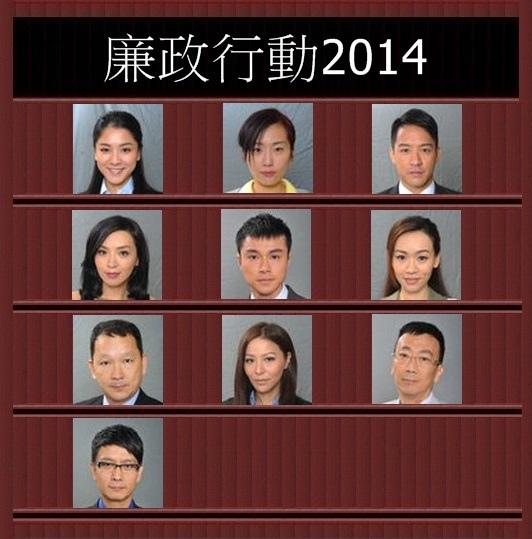 廉政行動2014.jpg
