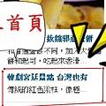 延平郡王祠.jpg(2014.2.26)