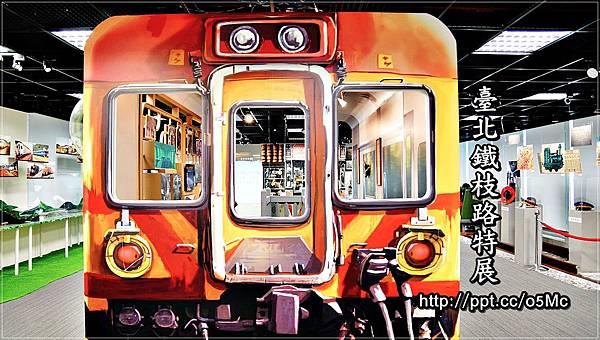 鐵路迷的最愛!台北鐵枝路特展