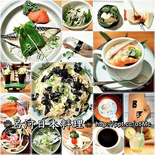 【食記/台北市】呂河日料理