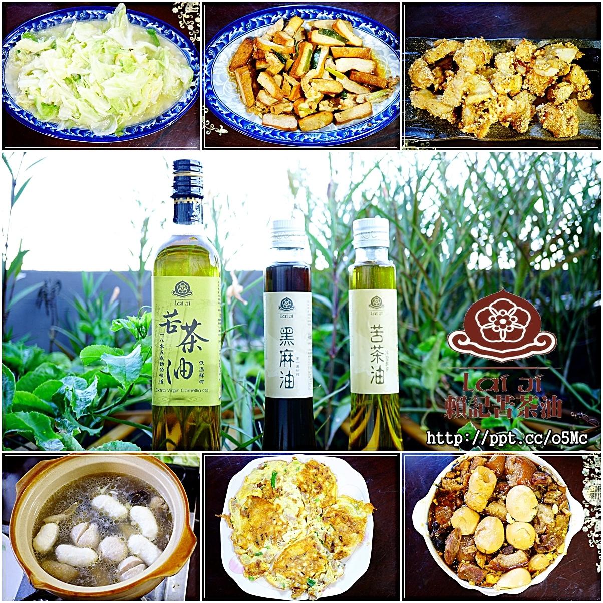 【賴記苦茶油】婆婆媽媽最愛的食用油~堅持古法製造,耐高溫的食用好油,養生又營養,為全家人的健康把關