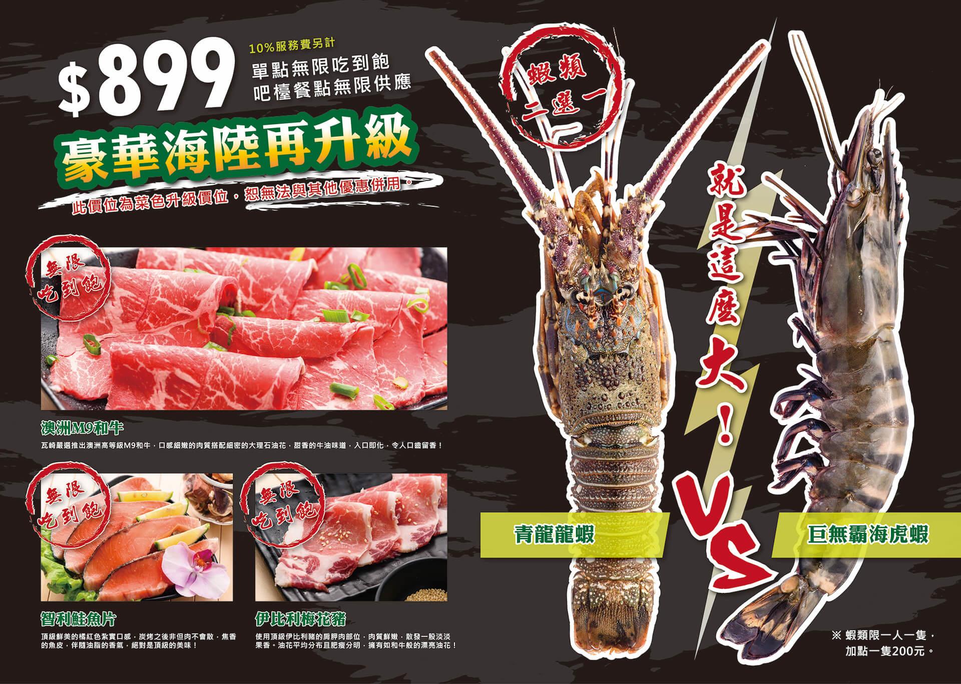 0412瓦崎燒烤-菜單本-設計O-04-1