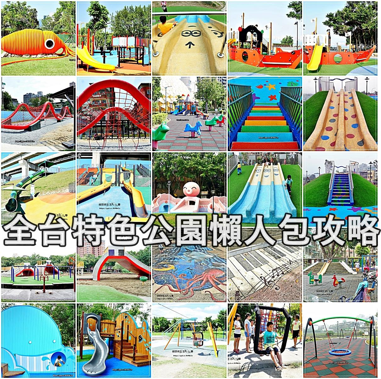 【全台特色公園懶人包攻略】精選15座特色公園~誰說出門玩一定要花錢?無料公園遛小孩,小孩玩翻天,爸媽們快來收藏