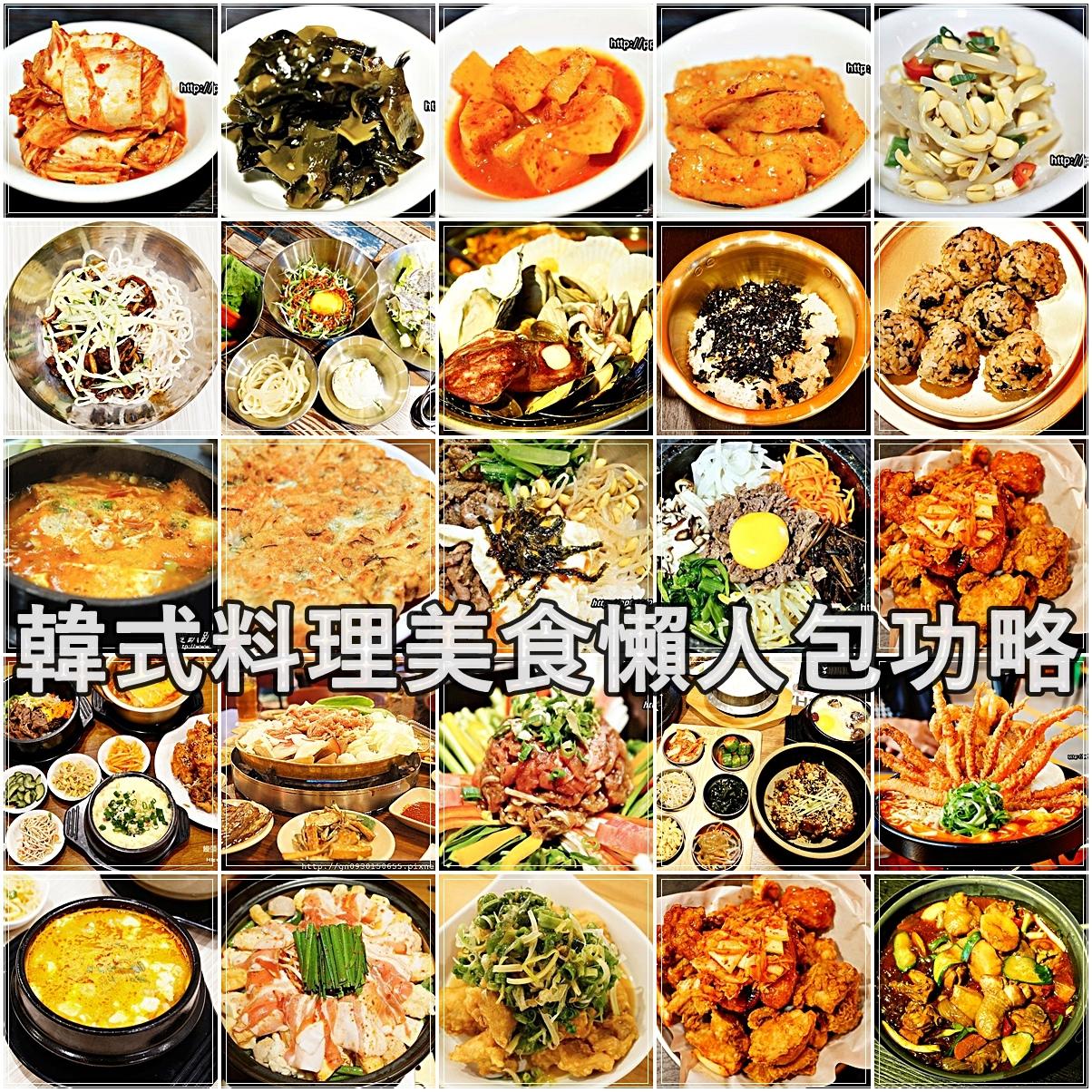 【韓式料理美食懶人包功略】精選17間CP值超高人氣美食~國民必吃的銅板美食,燒肉、石鍋拌飯、炸醬麵、炸雞、小菜吃到飽