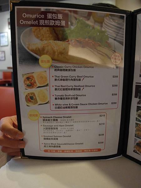 帕司漢堡菜單