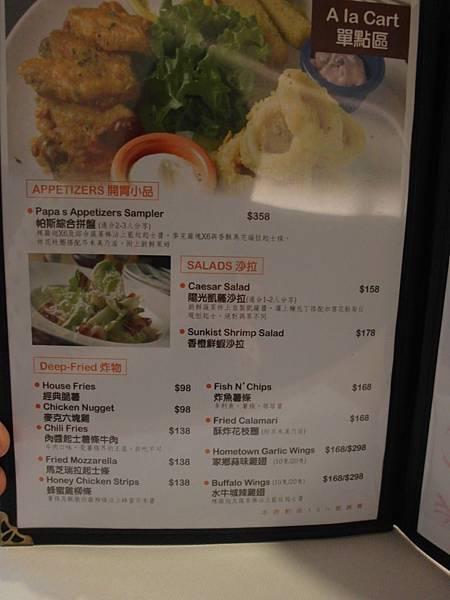 帕司漢堡菜單 (6)