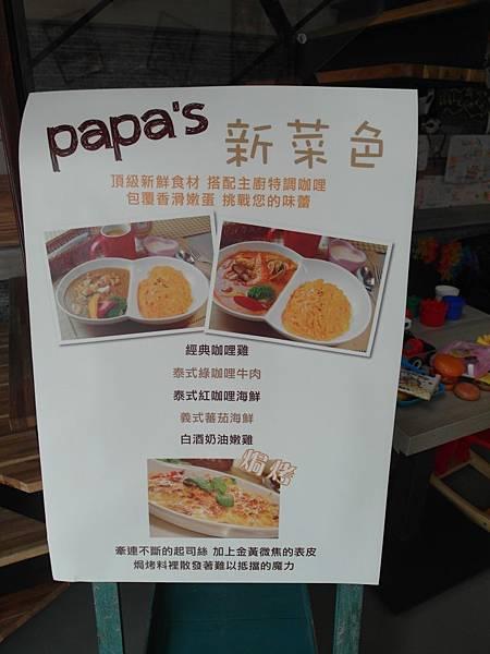 帕司漢堡菜單 (8)