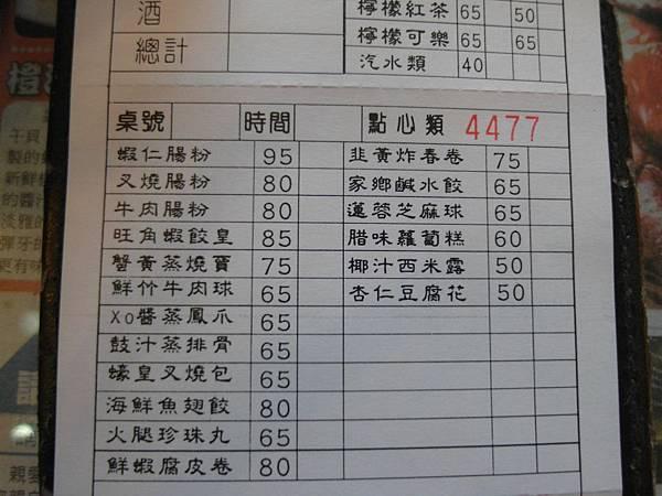 旺角港式菜單-1 (5)
