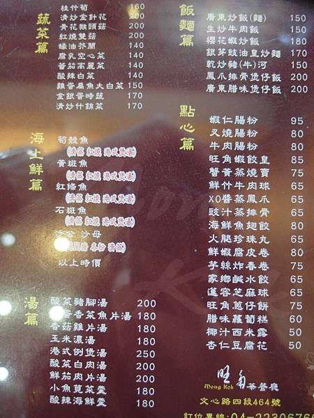 旺角港式菜單-1 (1)