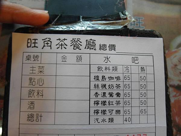 旺角港式菜單-1 (4)
