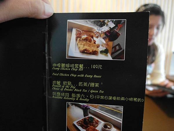 羅塔仕菜單-1 (2).JPG