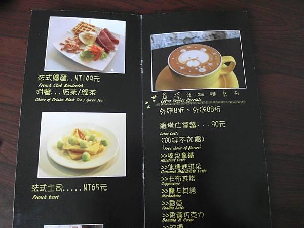羅塔仕菜單-1 (11).JPG