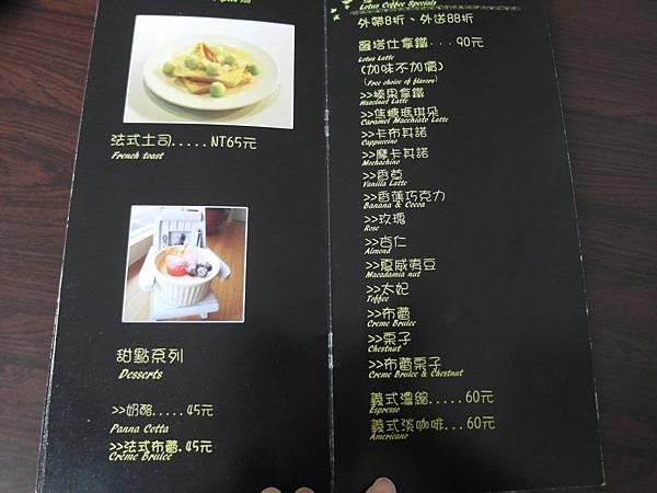 羅塔仕菜單-1 (12).JPG
