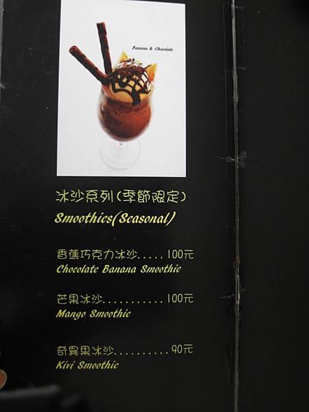 羅塔仕菜單-1 (15).JPG