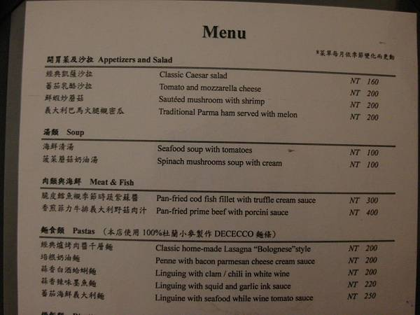 Bistro菜單1.JPG