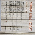 鯊魚咬吐司menu (3).JPG
