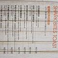 鯊魚咬吐司menu (4).JPG