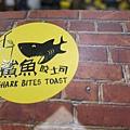 鯊魚咬吐司menu (10).JPG