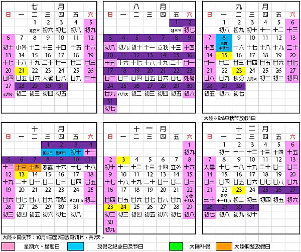 行事曆-3.png