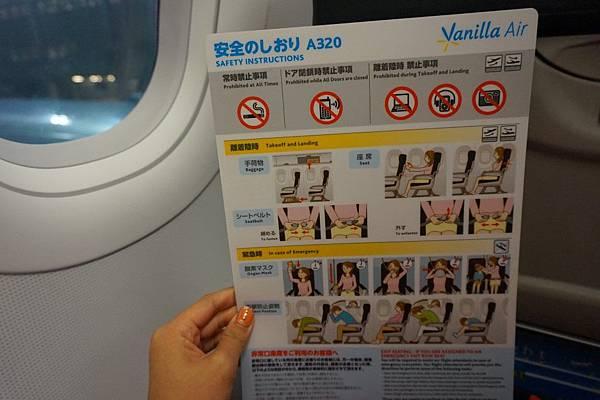 香草航空-9.JPG
