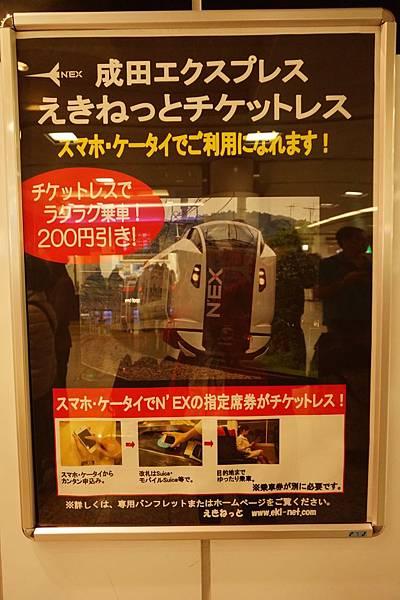 日本搭車-9 (2).JPG