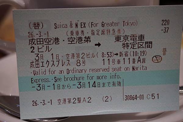 日本搭車-12.JPG