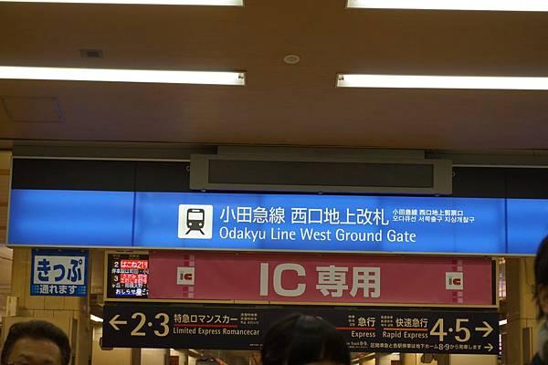 日本搭車-24.JPG