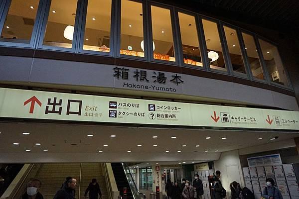 日本搭車-33 (7).JPG