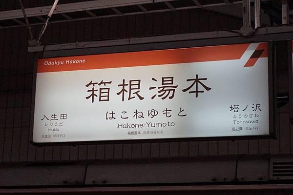 日本搭車-35.JPG