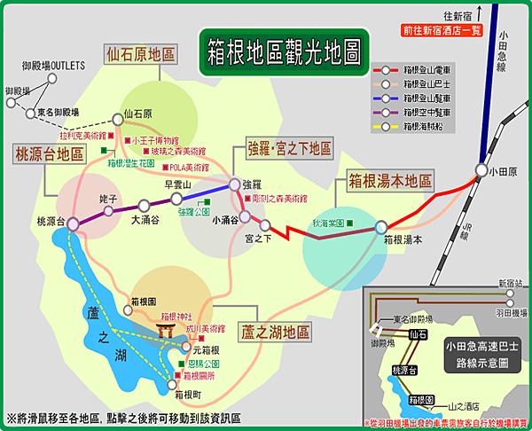 日本箱根湯本-1 (2).png