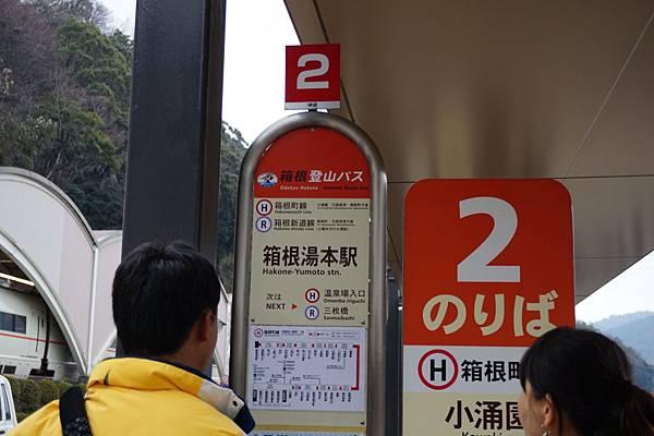 日本箱根湯本-1 (11).JPG