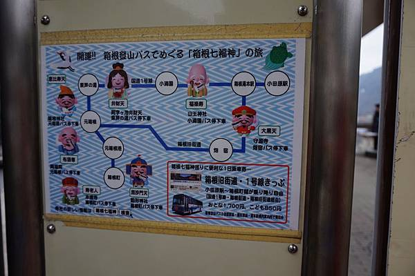 日本箱根湯本-1 (13).JPG