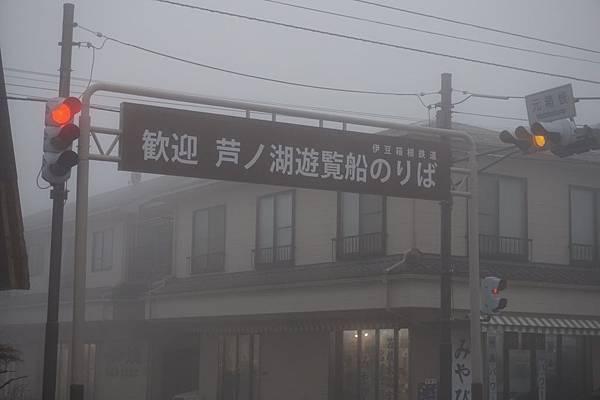 日本箱根湯本-1 (22).JPG