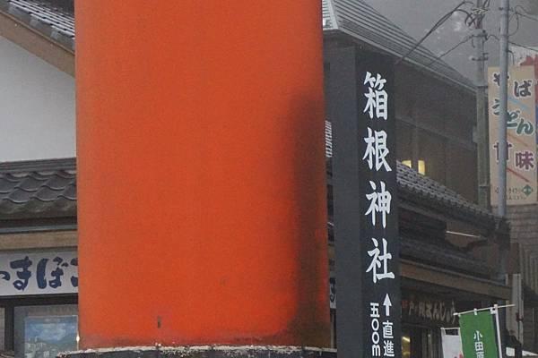 日本箱根湯本-1 (27).JPG