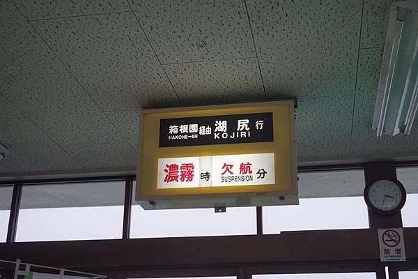 日本箱根湯本-1 (26).JPG