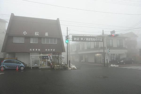 日本箱根湯本-1 (28).JPG
