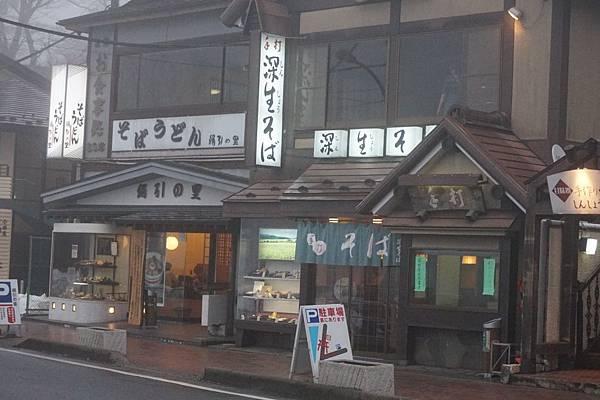 日本箱根湯本-1 (30).JPG