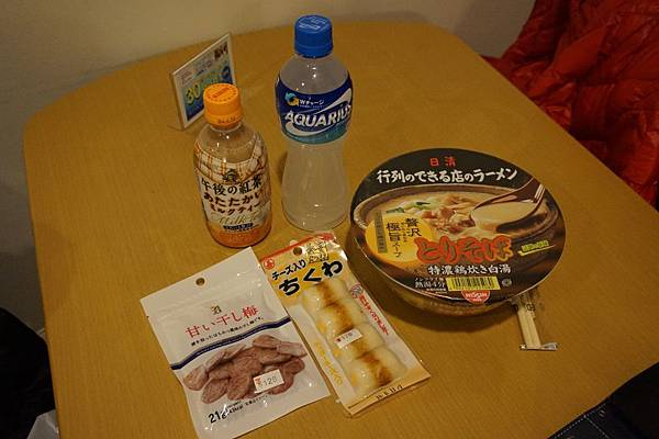 箱根7-11戰利品-2.JPG