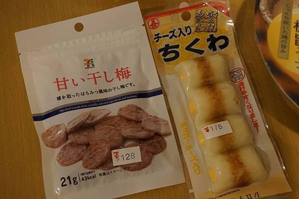 箱根7-11戰利品-7.JPG