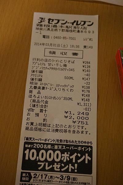 箱根7-11戰利品-11.JPG