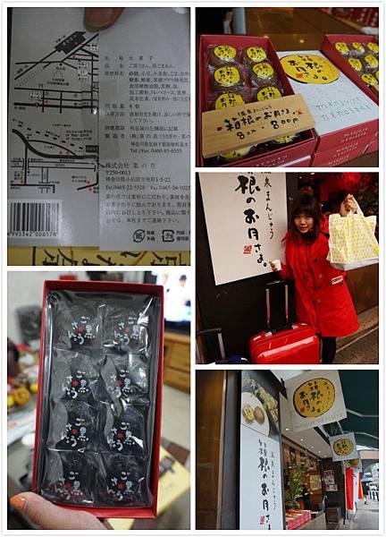箱根7-11戰利品-14.jpg
