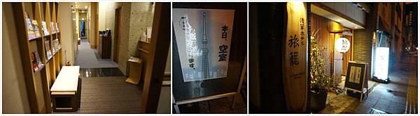淺草旅龍-25.jpg