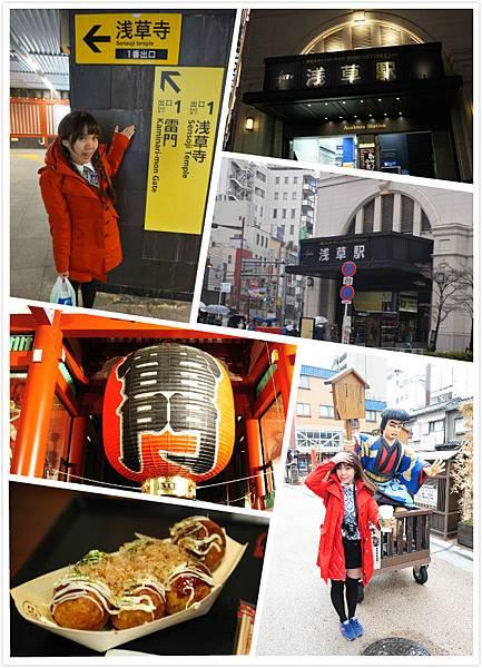 淺草車站-1.jpg