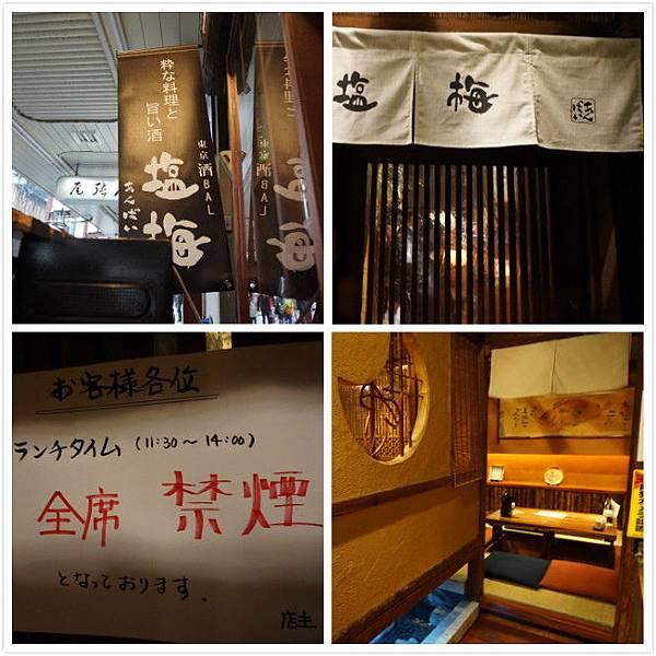 淺草午餐鹽梅-6.jpg