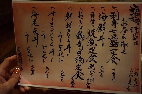 鹽梅菜單-1 (1).JPG