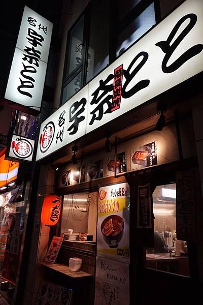 宇奈鰻魚飯-2.JPG