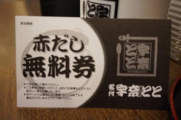 宇奈鰻魚飯折價卷-3.JPG