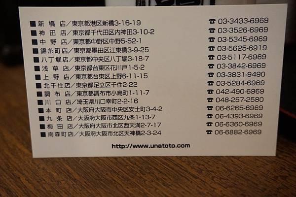 宇奈鰻魚飯名片-2.JPG