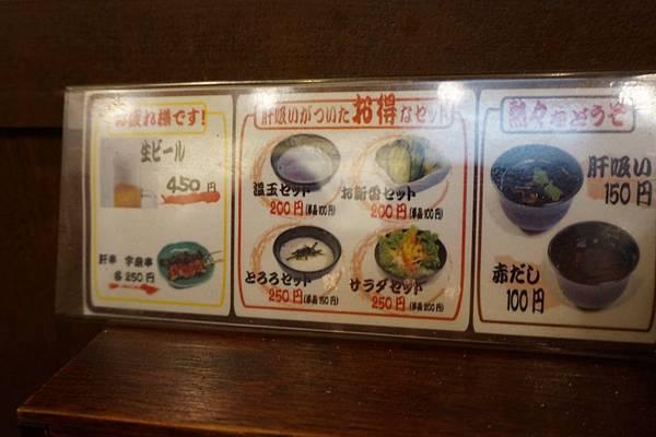 宇奈鰻魚飯菜單-3.JPG