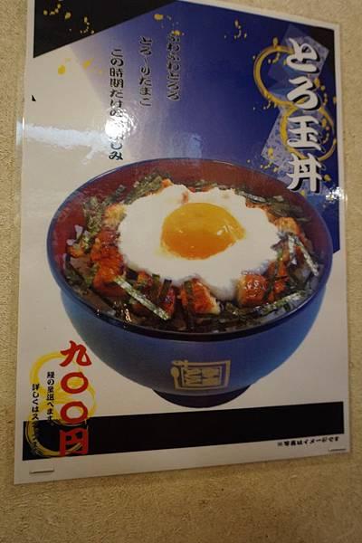 宇奈鰻魚飯菜單-4.JPG